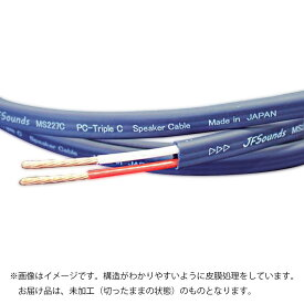 JFSounds - MS227C(スピーカーケーブル)(1.0m単位切り売り)【店頭受取対応商品】【在庫有り即納】
