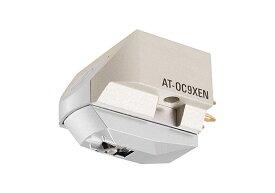 audio-technica - AT-OC9XEN(MC型ステレオカートリッジ・無垢楕円鉢採用)【店頭受取対応商品】【在庫有り即納】