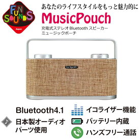 FunSounds - MusicPouch (ミュージックポーチ)(充電式ステレオBluetoothスピーカー)【店頭受取対応商品】【在庫有り即納】