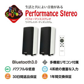 FunSounds - Performance Stereo (高音質フルレンジスピーカー Bluetooth対応)【店頭受取対応商品】【在庫有り即納】