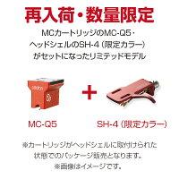 ortofon-MC-Q5W+SH4R(MCQ5/SH4R)【数量限定セット】【在庫有り即納】