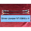 AIRBOW - Silver-Jumper/VT(4本セット両端8mmYプラグ)