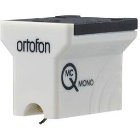 ortofon - MC-Q Mono【店頭受取対応商品】【メーカー直送商品(代引不可)・3〜7営業日でお届け可能です※メーカー休業日除く】