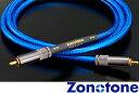 【送料無料】Zonotone6NAC-Granster 3000a AV 1.5mゾノトーンセンタースピーカー/サブウーファーケーブルRCA(1本)