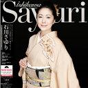 【送料無料】 石川さゆり≪ベスト盤≫(アナログレコード2枚組)SSAR-003〜004