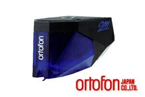 【アクセサリー即納可能】【納期はお問い合わせください】ortofon 2M Blue オルトフォン MMカートリッジ