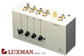 【アクセサリー即納可能】LUXMAN AS-4IIIラックスマンラインセレクタ