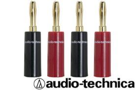 【即納可能】audio-technica AT6301オーディオテクニカバナナ端子(4個1組)