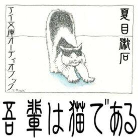 [ 朗読 CD ]吾輩は猫である [著者:夏目漱石] [朗読:田中 尋三] 【CD20枚】 全文朗読 送料無料 文豪 オーディオブック AudioBook