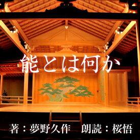 [ 朗読 CD ]能とは何か [著者:夢野久作] [朗読:桜悟] 【CD2枚】 全文朗読 送料無料 日本の心 能 オーディオブック AudioBook