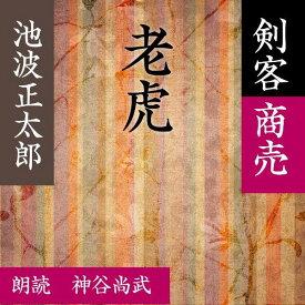 [朗読CD]老虎 剣客商売より [著者:池波 正太郎] [朗読:神谷尚武] 【CD1枚】 全文朗読 送料無料 文豪 オーディオブック AudioBook