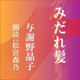 [朗読CD]みだれ髪 [著者:与謝野晶子] [朗読:松宮森乃] 【CD1枚】 全文朗読 送料無料 文豪 オーディオブック AudioBook