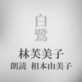 [朗読CD]白鷺 [著者:林芙美子] [朗読:相本由美子] 【CD2枚】 全文朗読 送料無料 文豪 オーディオブック AudioBook