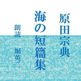 [朗読CD]海の短篇集 [著者:原田宗典] [朗読:堀英二] 【CD2枚】 全文朗読 送料無料 オーディオブック AudioBook
