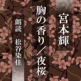 [ 朗読 CD ]胸の香り/夜桜 [著者:宮本輝] [朗読:堀英二] 【CD1枚】 全文朗読 送料無料 オーディオブック AudioBook
