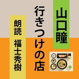[朗読CD]行きつけの店 [著者:山口瞳] [朗読:福士秀樹] 【CD4枚】 全文朗読 送料無料 オーディオブック AudioBook