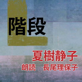 [ 朗読 CD ]階段 [著者:夏樹静子] [朗読:長尾理保子] 【CD1枚】 全文朗読 送料無料 オーディオブック AudioBook