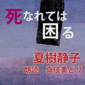 [朗読CD]死なれては困る [著者:夏樹静子] [朗読:真伎美どり] 【CD2枚】 全文朗読 送料無料 オーディオブック AudioBook