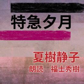 [朗読CD]特急夕月 [著者:夏樹静子] [朗読:福士秀樹] 【CD1枚】 全文朗読 送料無料 オーディオブック AudioBook