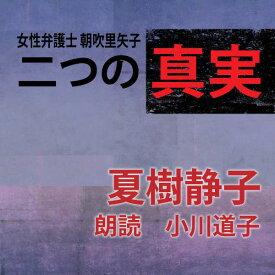 [ 朗読 CD ]二つの真実 女性弁護士 朝吹里矢子 [著者:夏樹静子] [朗読:小川道子] 【CD2枚】 全文朗読 送料無料 オーディオブック AudioBook