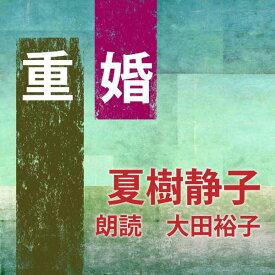 [朗読CD]重婚 [著者:夏樹静子] [朗読:大田裕子] 【CD1枚】 全文朗読 送料無料 オーディオブック AudioBook