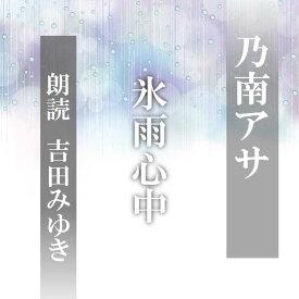 [ 朗読 CD ]氷雨心中 [著者:乃南アサ] [朗読:吉田みゆき] 【CD1枚】 全文朗読 送料無料 オーディオブック AudioBook