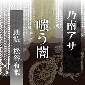 [ 朗読 CD ]嗤う闇 [著者:乃南アサ] [朗読:松谷有梨] 【CD2枚】 全文朗読 送料無料 オーディオブック AudioBook