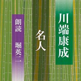 [朗読CD]名人 [著者:川端康成] [朗読:堀英二] 【CD4枚】 全文朗読 送料無料 文豪 将棋 オーディオブック AudioBook