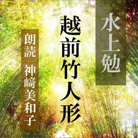 [ 朗読 CD ]越前竹人形 [著者:水上勉] [朗読:神_美和子] 【CD5枚】 全文朗読 送料無料 オーディオブック AudioBook