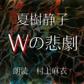 [朗読CD]Wの悲劇 [著者:夏樹静子] [朗読:村上麻衣] 【CD8枚】 全文朗読 送料無料 オーディオブック AudioBook