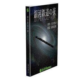 [朗読CD]銀河鉄道の夜 [著者:宮沢賢治] [朗読:渡部 龍朗] 【CD3枚】 全文朗読 送料無料 オーディオブック AudioBook