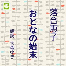 [ 朗読 CD ]おとなの始末 [著者:落合恵子] [朗読:大森ゆき] 【CD4枚】 全文朗読 送料無料 オーディオブック AudioBook