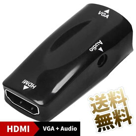 HDMI変換アダプタ HDMI to VGA + 3.5mmステレオミニ 3極 音声出力 対応