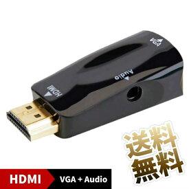 HDMI変換アダプタ HDMI オス to VGA + 3.5mm ステレオミニ 音声出力 対応 変換アダプタ