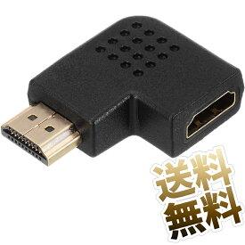 L字 変換アダプタ HDMI変換 HDMI1.4 1080P対応