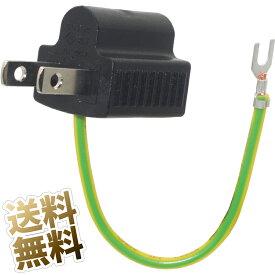 コンセント差し込みプラグ 変換アダプタ 電源 3ピン - 2ピン 変換 PSEマーク 15A/125V