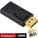ディスプレイポート変換アダプタ Displayport to HDMI TypeA 1920×1080 60p フルHD解像度対応