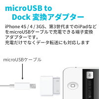 microBtoDock変換コネクタ