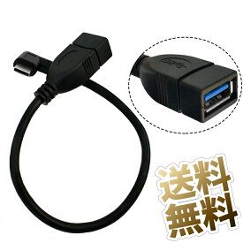 USB Type-C OTGケーブル USB3.0 最大転送速度 5Gbps USB-A - USB-C L字 約 24cm