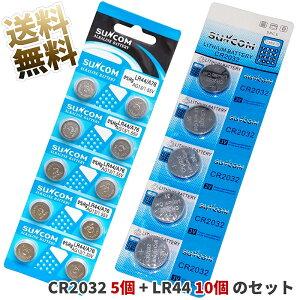 CR2032×1シート+LR44×1シート リチウム電池セット