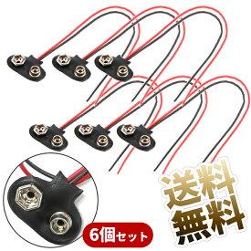 バッテリースナップ T型 9V 角型電池 006P用 バッテリーコネクタ 6個セット