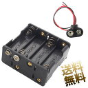 単3電池ボックス バッテリースナップ 単3 8本用 12V