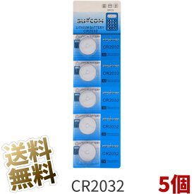 CR2032 コイン型 リチウム電池 5個入× 1シート(合計5個) 3V SUNCOM リチウム 電池 2032 コイン電池