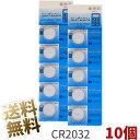 CR2032 リチウムコイン ボタン電池 5個入×2シート(合計10個) 3V SUNCOM