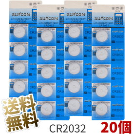 CR2032 コイン型 リチウム電池 5個入× 4シート(合計20個) 3V SUNCOM