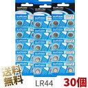 LR44 アルカリボタン電池 10個パック × 3シート (計30個)