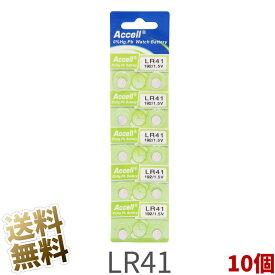 LR41 ボタン電池 アルカリ電池 10個 (1シート) 1.5V 環境にやさしい水銀0% Accell