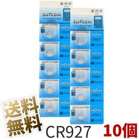CR927 コイン型 リチウム電池 10個入 (2シート) 3V SUNCOM