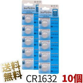 CR1632 コイン型 リチウム電池 10個 (2シート) 3V SUNCOM