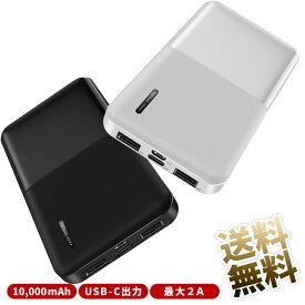 【PSE認証 PL保険加入】 モバイルバッテリー 10000mAh ポータブル充電器 充電器 バッテリー 大容量モバイルバッテリー 大容量 軽量 薄型 Type-C タイプc 1ポート Type-A 2ポート 最大2A スマホ iphone Android アンドロイド コンパクト ホワイト ブラック 白 黒 送料無料